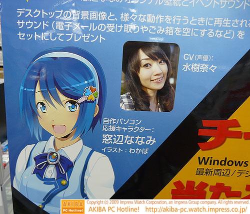 Windows 7 Anime Girl